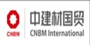 中国建材国贸