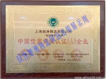 旭洲物流22年诚信经营,荣获中国信用评级认证AAA企业