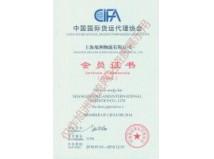 中国国际货运代理协会(CIFA)会员证书