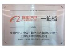 阿里巴巴一达通合作伙伴_上海本地拍档