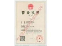 上海旭洲物流营业执照展示