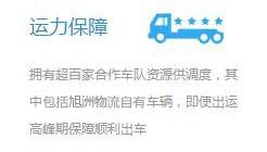旭洲车队提供港口、仓库之间的运输。