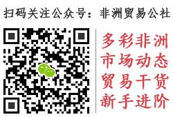 上海旭洲物流-微信公众号二维码-非洲贸易公社